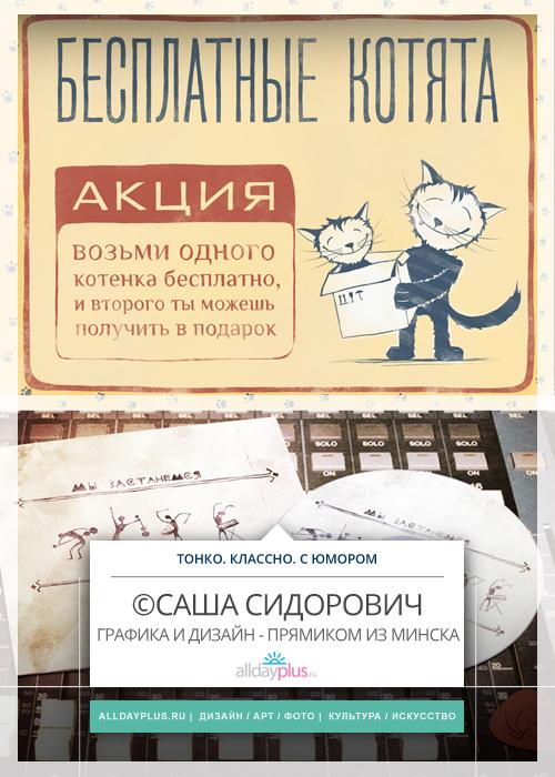 Минский иллюстратор и графический дизайнер ©Саша Сидорович. 45 классных работ