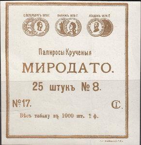 Этикетка от папирос  Миродато