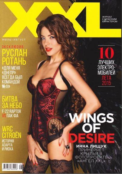 Книга Журнал: XXL №7 (июль- август 2015 / Украина)