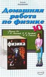 Книга ГДЗ по физике для 10 класса к «Учебник. Физика. 10 класс, Мякишев Г.Я., 2009»