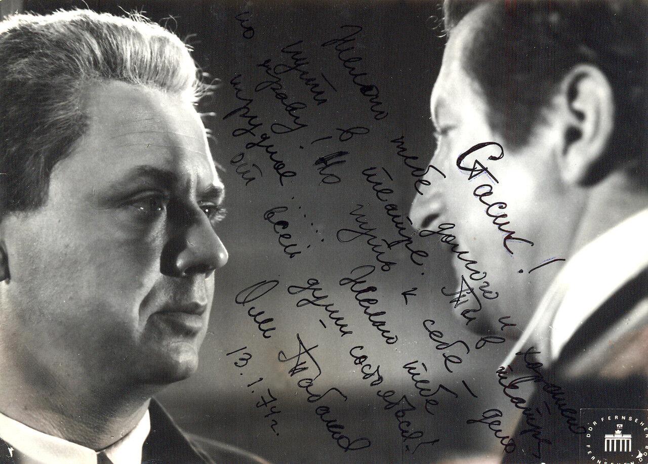 Олег Табаков. Автограф.