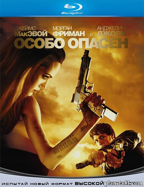 Особо опасен / Wanted (2008/HDRip)