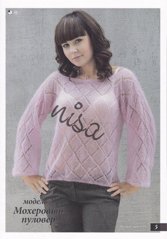 Пуловер Из Мохера