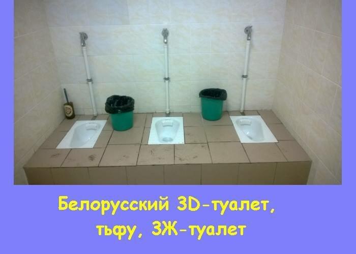 Белорусский 3D-туалет, фирма Сервисгенуя отремонтировала общественный туалет на гомельском автовокзале