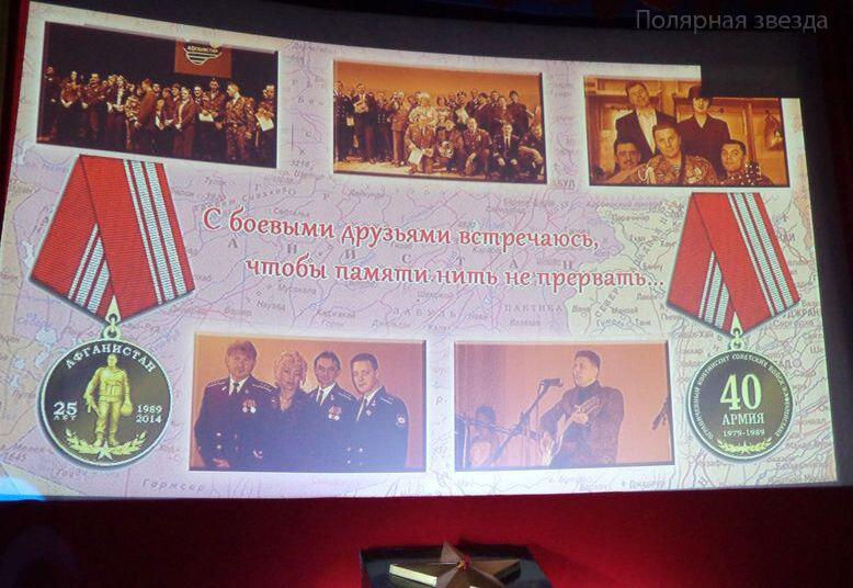 Девиз оленегорского фестиваля солдатской песни