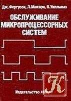 Техническая литература. Отечественные и зарубежные ЭВМ. Разное... - Страница 5 0_c7894_74868614_M