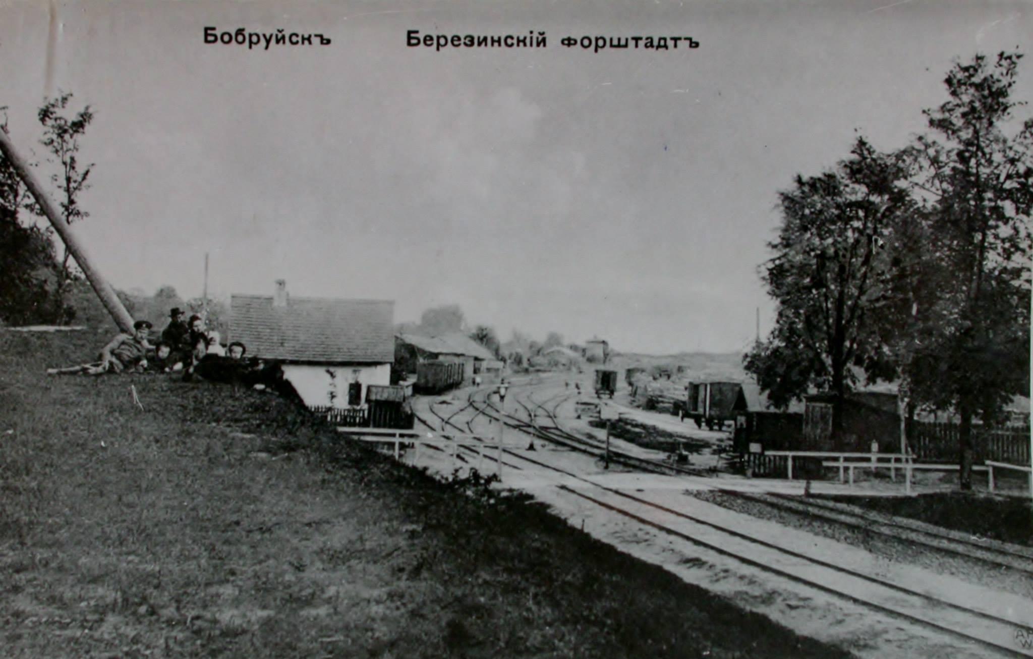 Березинский форштадт