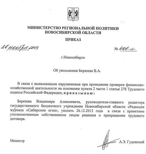 Берязев