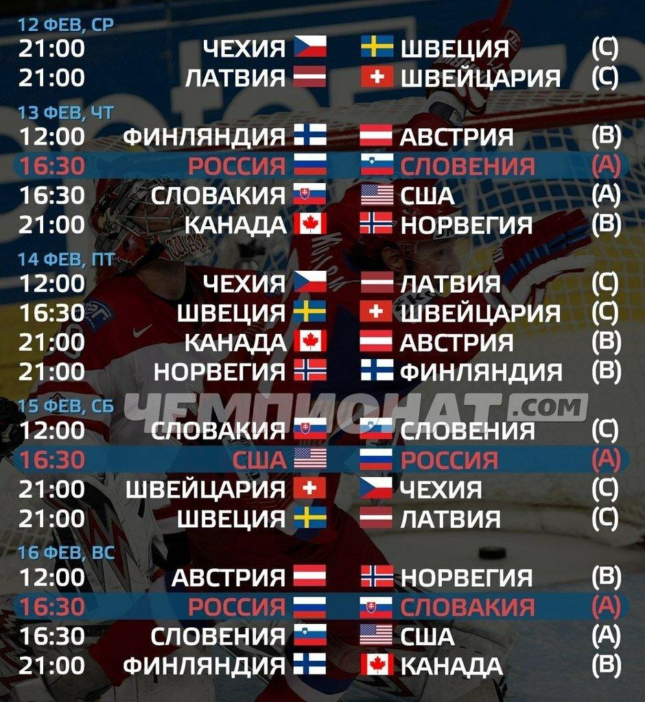 Расписание матчей по хоккею