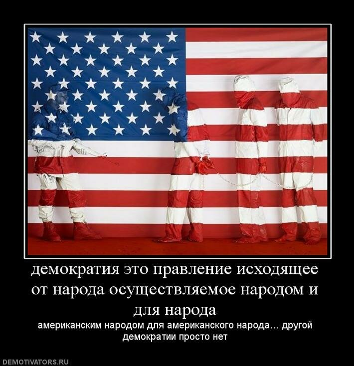 поддается прикольные картинки россия и америка крепкая долговечная