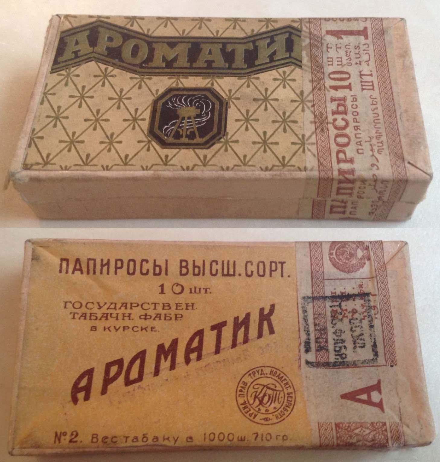 Папиросы Ароматик