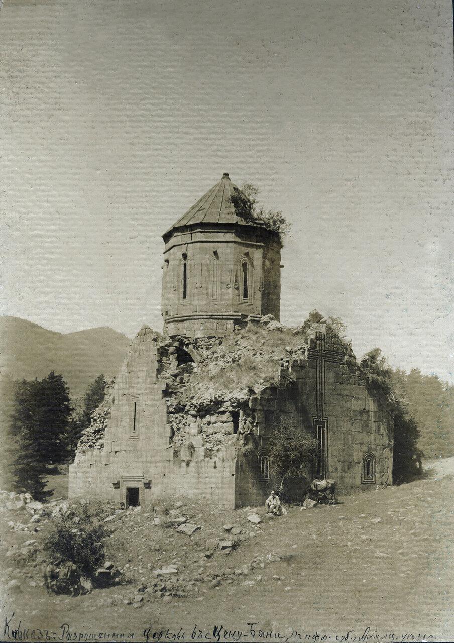 1897. Разрушенная церковь в Сцену-Бани, Тифлисской губернии, Ахалцихского уезда