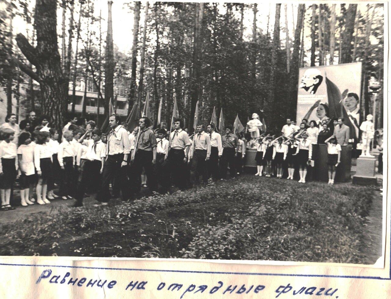 Рассказ в пионерском лагере 18 фотография