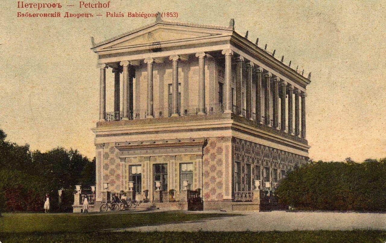 Бабьегонский дворец