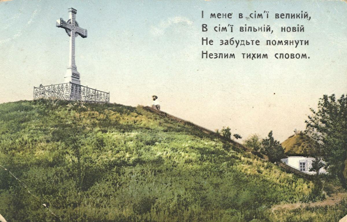 Вид могилы Т. Г. Шевченко