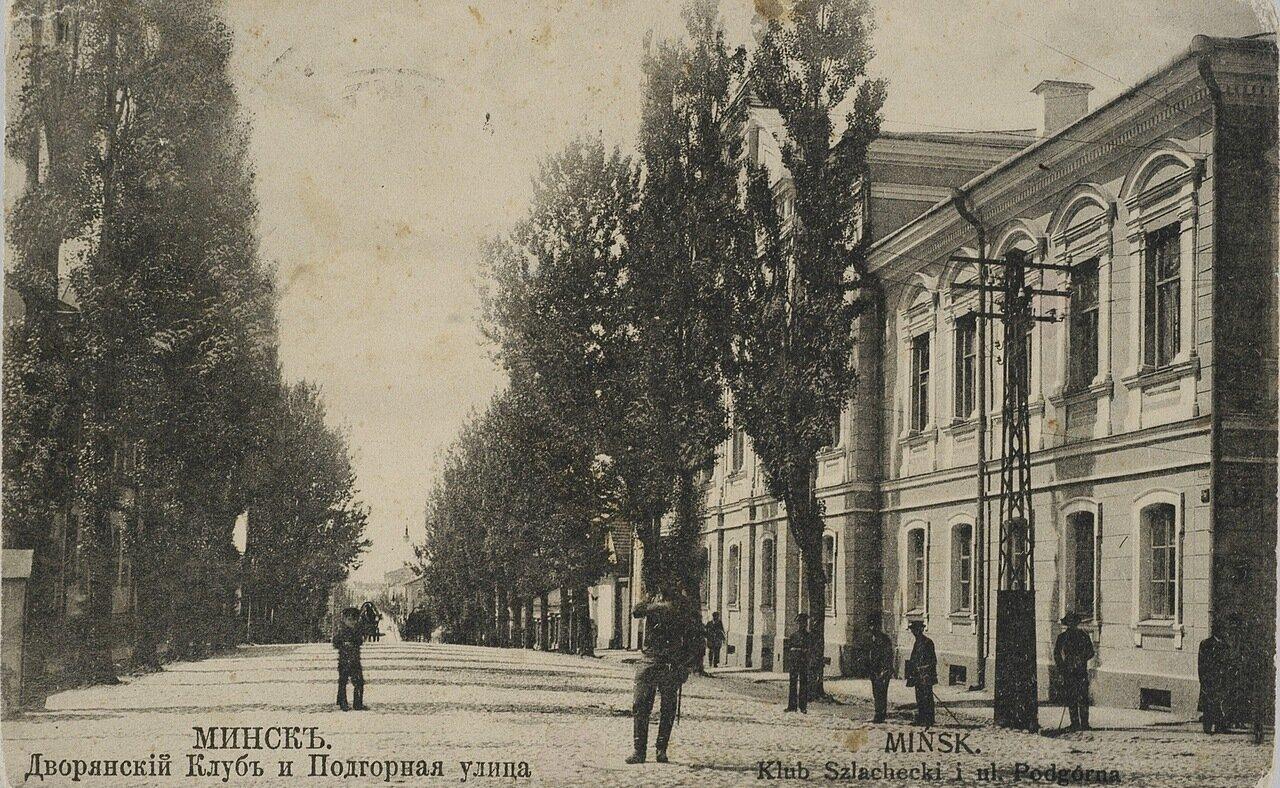 Подгорная улица и Дворянский клуб