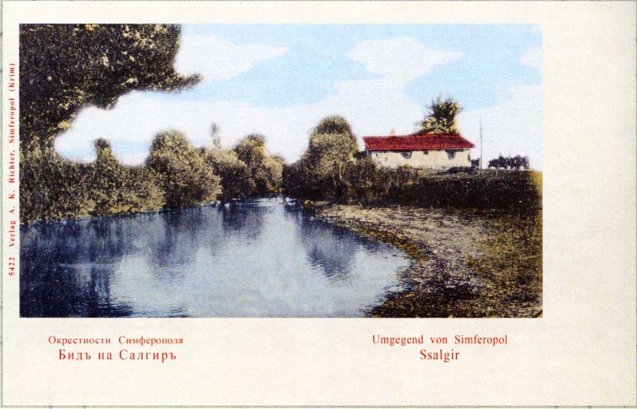 Окрестности Симферополя. Вид на Салгир