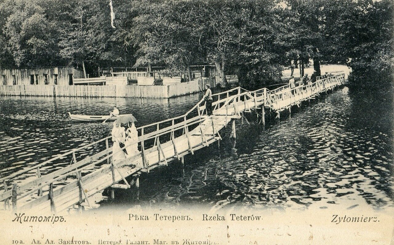 Река Тетерев. Купальни
