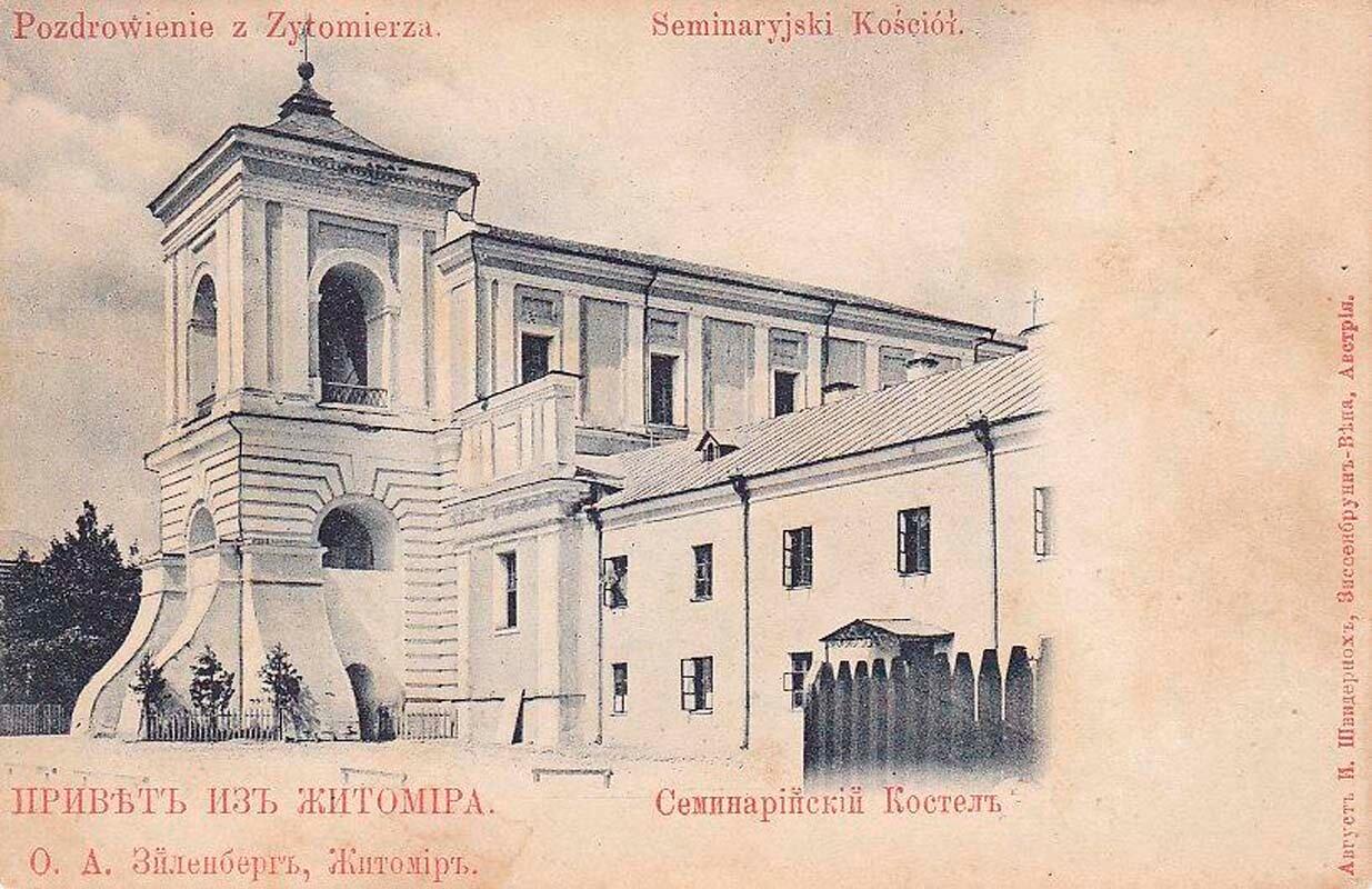 Семинарийский костел