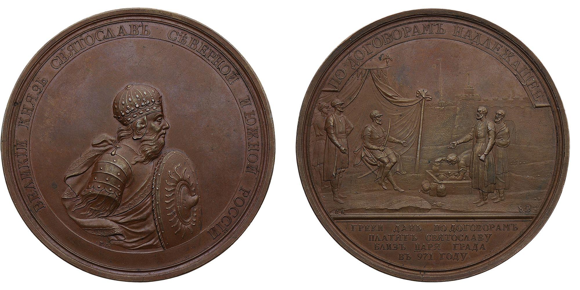 Настольная медаль из исторической серии «В память обложения греков дань»