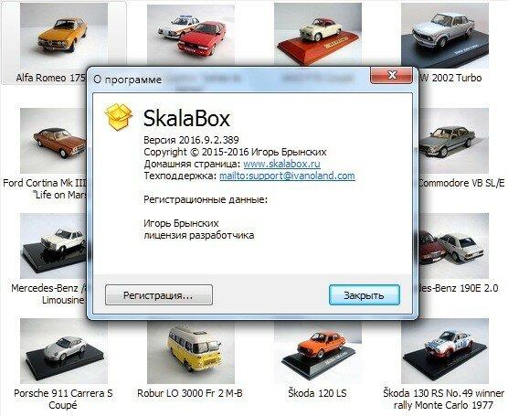 SkalaBox 2016.9.2.389