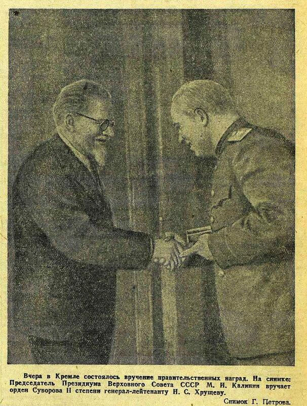 «Красная звезда», 11 апреля 1943 года, Никита Хрущев, политика Хрущева, дипломатия Хрущева