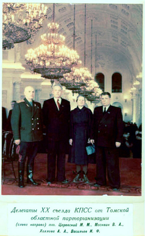Делегаты XX съезда КПСС (февраль 1956).jpg