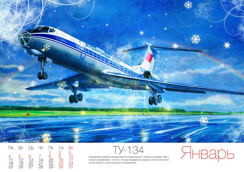 Календарь «Рекорды авиации СССР»