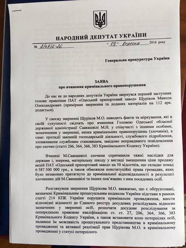 """Саакашвили создал организованную преступную группировку с участием сотрудников НАБУ, - депутаты """"НФ"""" и БПП обратились в Генпрокуратуру"""