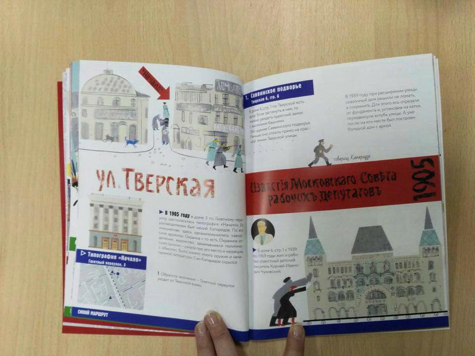 Путеводитель 1917 (3).jpg