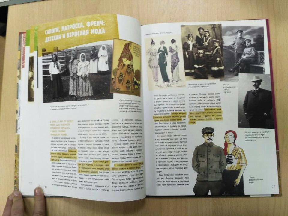 Энциклопедия 1917 (5).jpg