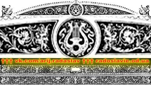 СРАВНИТЕЛЬНАЯ АРХЕОЛОГИЯ И АРИЙСКАЯ ИКОНОГРАФИЯ