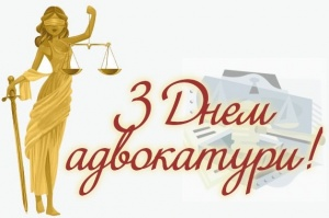 з днем адвокатури. Украина