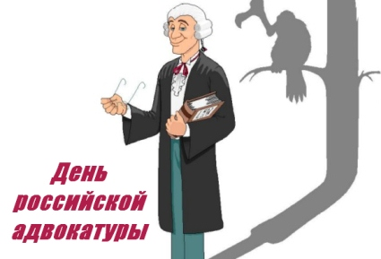 Открытки. 31 мая День российской адвокатуры! Поздравляем вас!