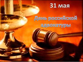 Открытки. 31 мая День российской адвокатуры! Поздравляем!
