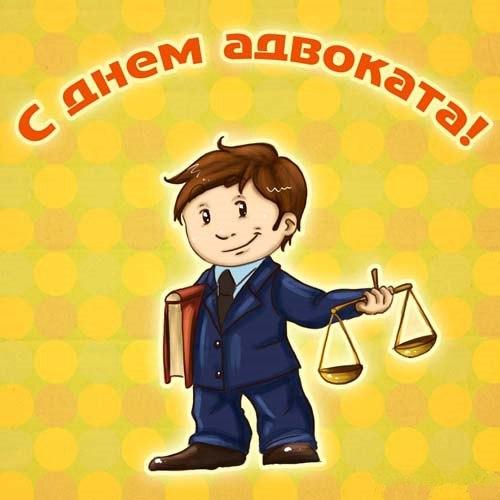 С днем адвоката! Поздравляем вас! Примите поздравления