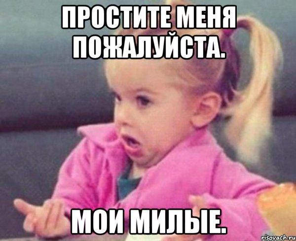 Простите меня, пожалуйста, мои милые! Девочка открытки фото рисунки картинки поздравления