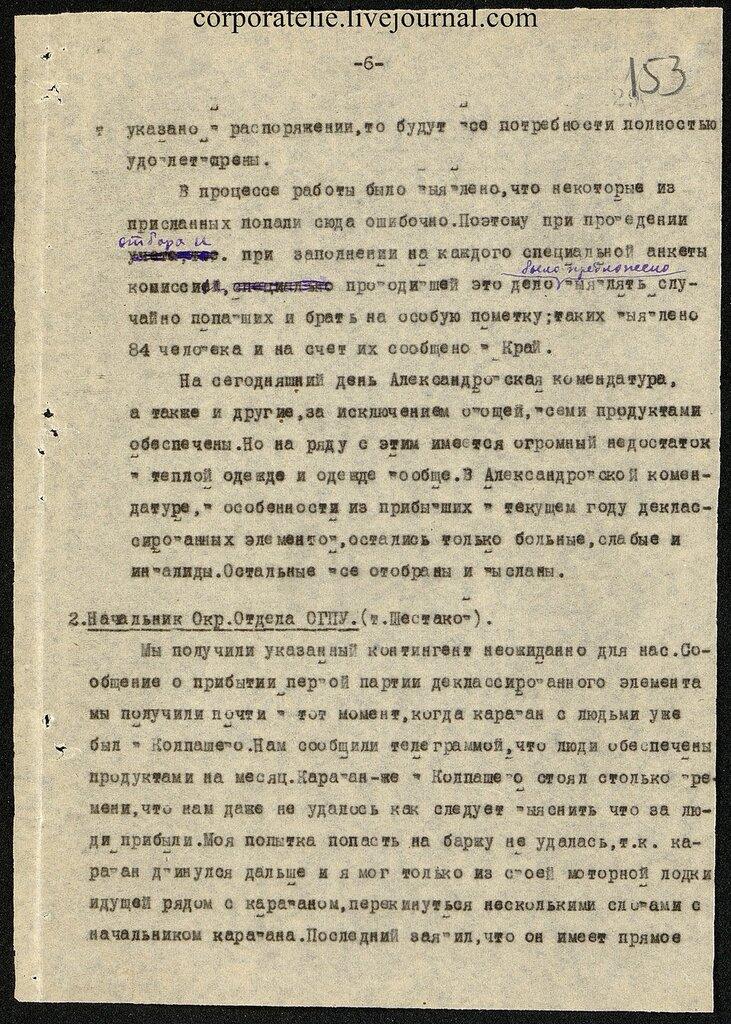 П-7, оп.1, д.628, 186.jpg