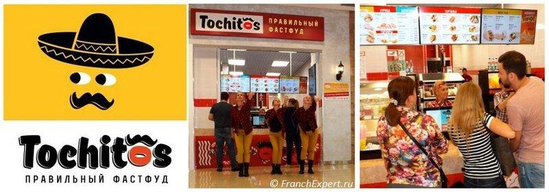 Tochitos
