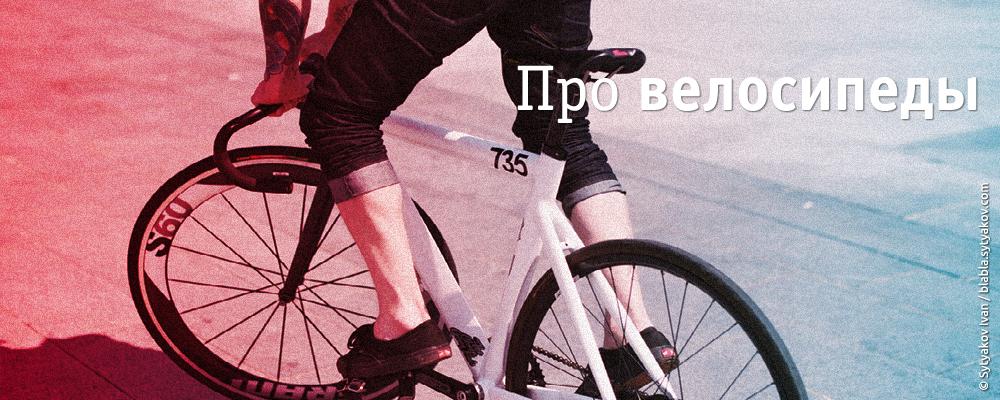 Про велосипеды