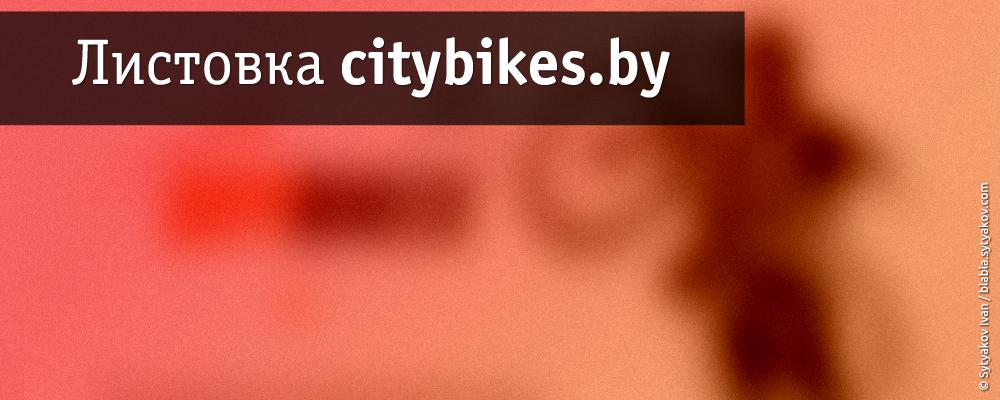 Листовка citybikes.by