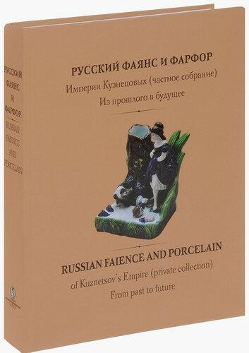 kuznetsov-porcelain-1.jpg