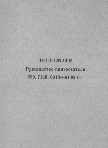 Схемы и документация на отечественные ЭВМ и ПЭВМ и комплектующие - Страница 3 0_149b00_b64e4db1_orig