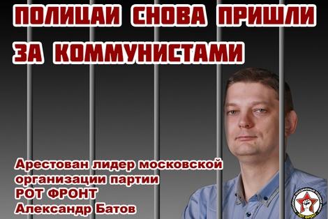 10.05.2017 20:45. Арестован глава московской организации партии РОТ ФРОНТ