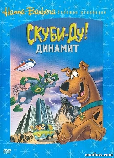 Скуби-Ду! Динамит. Полная коллекция / The Scooby-Doo/Dynomutt Hour. Classic Collection (1976-1978/DVDRip)