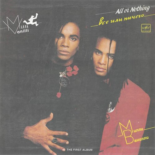 А60-00693-4. Milli Vanilli. All or Nothing. The First Album (Всё или ничего)