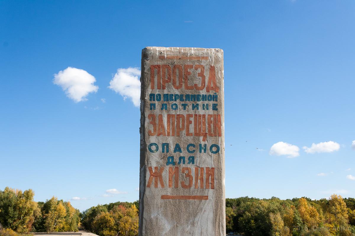 Переливная плотина на реке Большой Иргиз 11
