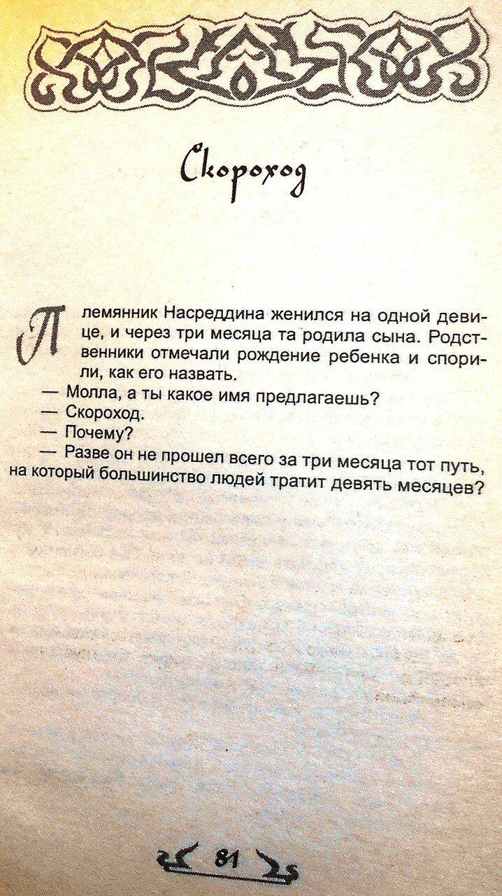 Если ты не ОСЁЛ, или как узнать СУФИЯ (69).JPG
