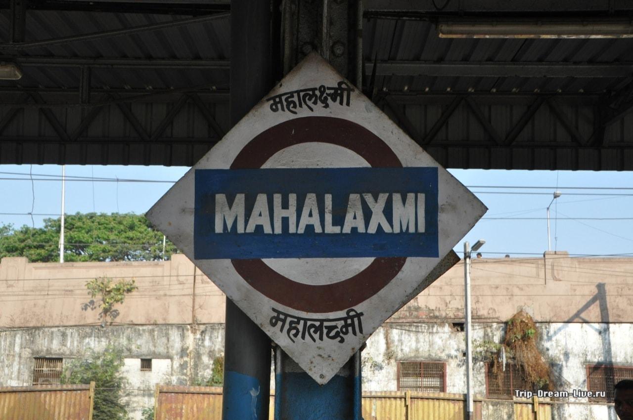 Железнодорожная станция Махалакшми