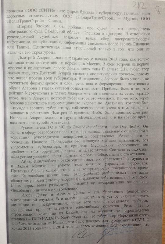 4 (27) Азаров Кинджабаев Дахно Бойко.jpg